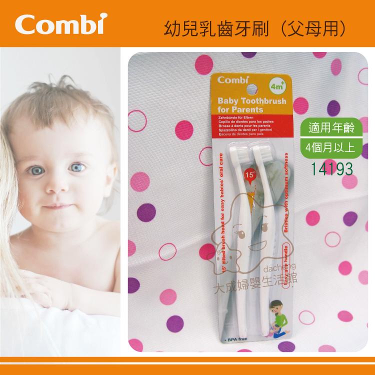【大成婦嬰】Combi 幼兒乳齒牙刷(14193) 父母用