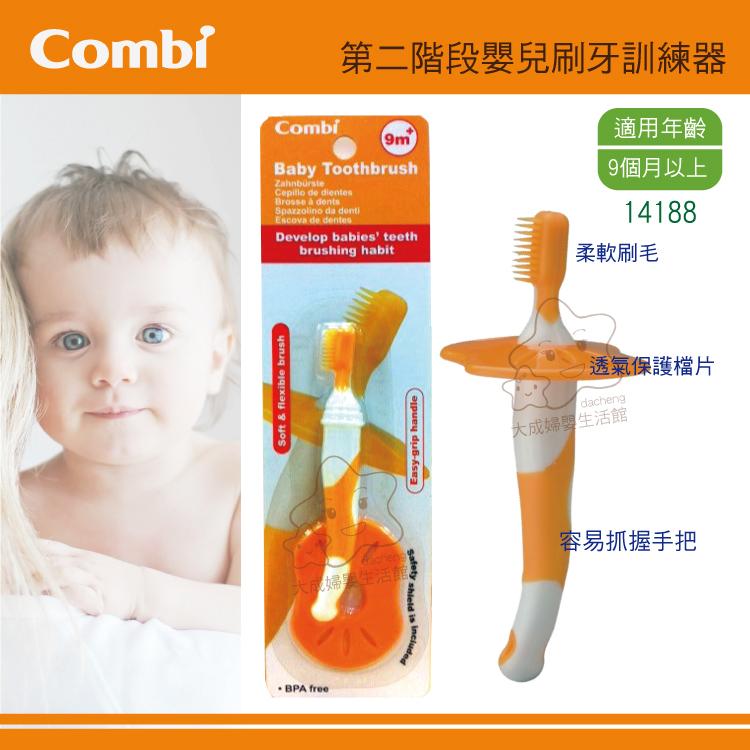 【大成婦嬰】Combi 第二階段嬰兒牙刷 14188 (橘) 清潔乳牙 口腔衛生 攜帶方便