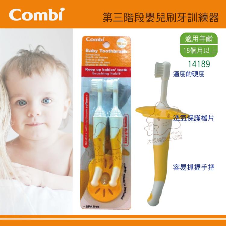 【大成婦嬰】Combi 第三階段嬰兒牙刷 14189 (黃) 清潔乳牙 口腔衛生 攜帶方便