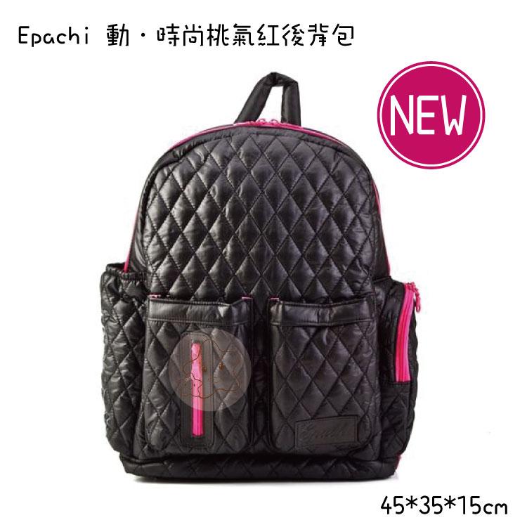 【大成婦嬰】Epachi 動.時尚桃氣紅後背包