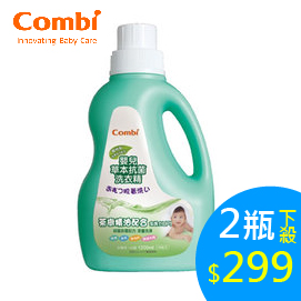 【1+1力量大】【特價2罐$299】日本【Combi 康貝】嬰兒草本抗菌洗衣精(1200ml)