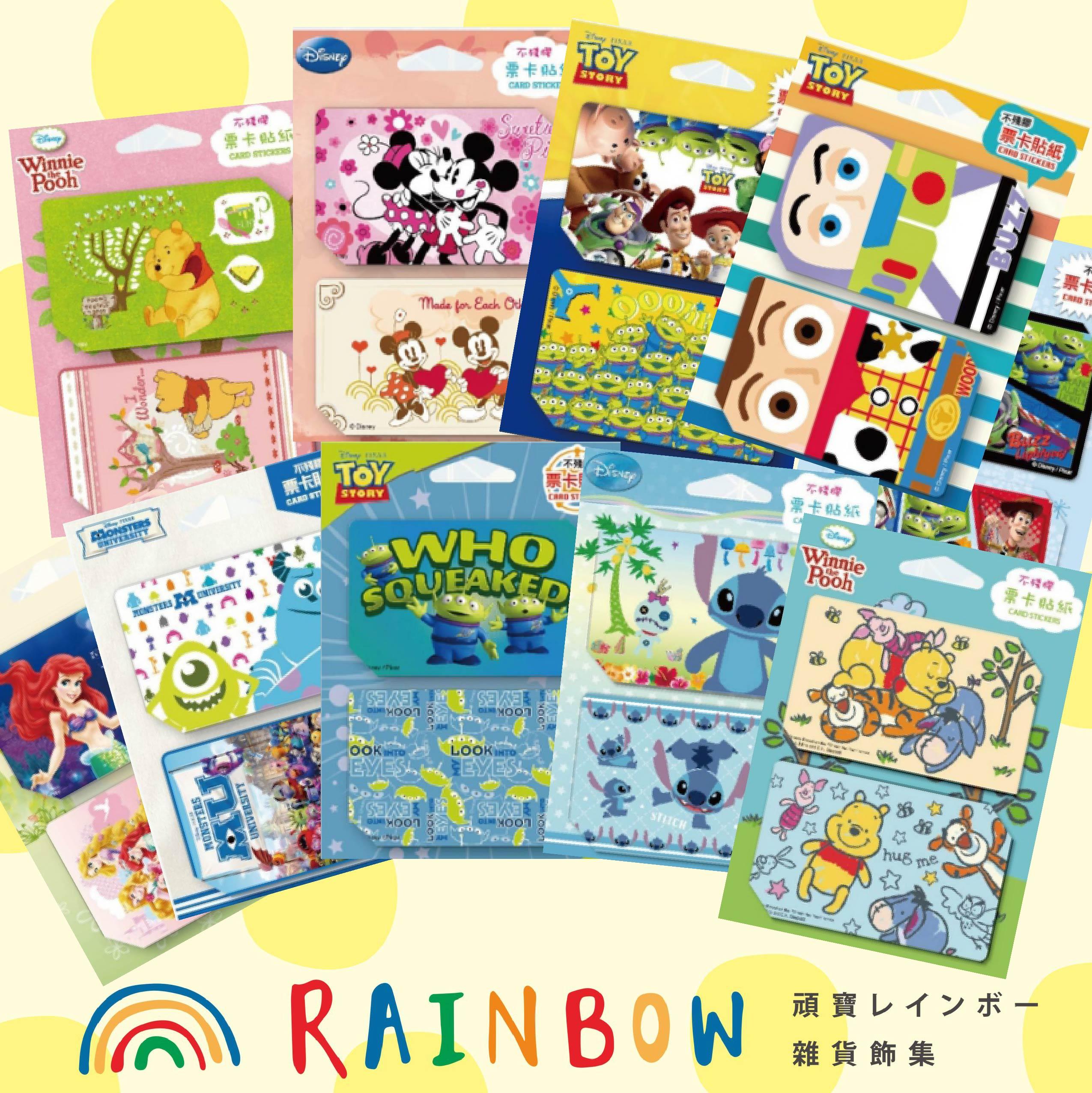 頑寶Rainbow * 迪士尼票卡貼紙 -悠遊卡 一卡通 米奇米妮史迪奇奇奇蒂蒂