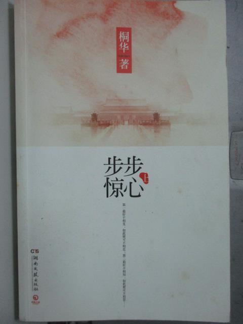 【書寶二手書T1/一般小說_XBC】步步驚心(下)_桐華_簡體書