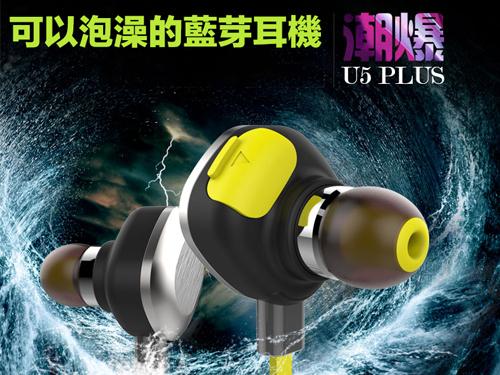 【風雅小舖】MORUL U5 PLUS 超強防水藍芽耳機4.1 運動藍牙耳機 無線音樂耳機爆款 IPX7 可以洗澡的耳機