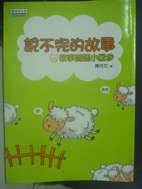 【書寶二手書T6/兒童文學_LES】說不完的故事 ~ 故事媽媽小撇步_陳月文