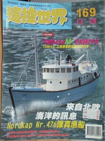 【書寶二手書T1/嗜好_ZKH】搖控世界_169期_來自北歐海洋的訊息等