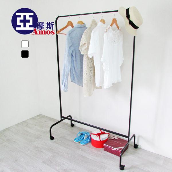 曬衣架 晾衣架 衣櫥 掛衣架【HAW017】玩色簡約單桿吊衣架 附活動輪 台灣製造 免運費 Amos