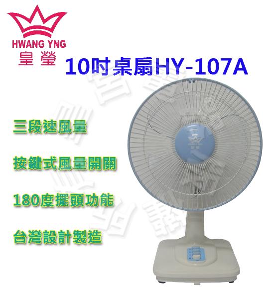 ✈皇宮電器✿ 皇瑩 10吋桌扇HY-107A 俯仰角設計,可上下仰俯角度調整,左右擺頭