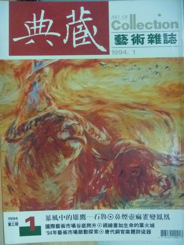 【書寶二手書T3/雜誌期刊_YKX】典藏藝術雜誌_1994/1_鼻煙壺麻雀變鳳凰等