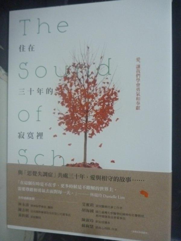 【書寶二手書T1/傳記_LJC】住在三十年的寂寞裡:愛,讓我們學會勇氣和奉獻_林瑞玲