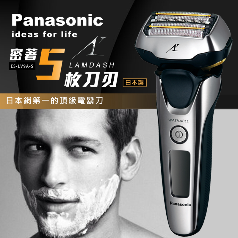 【Panasonic國際牌】日本製。3D浮動5刀頭電鬍刀/ES-LV9A