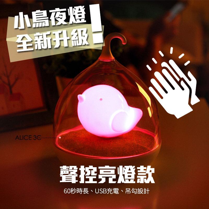 LED聲控 小夜燈 小鳥燈 鳥籠燈 【E1-012】 原廠 造型燈 檯燈 台燈 壁燈 手提燈 省電 節能