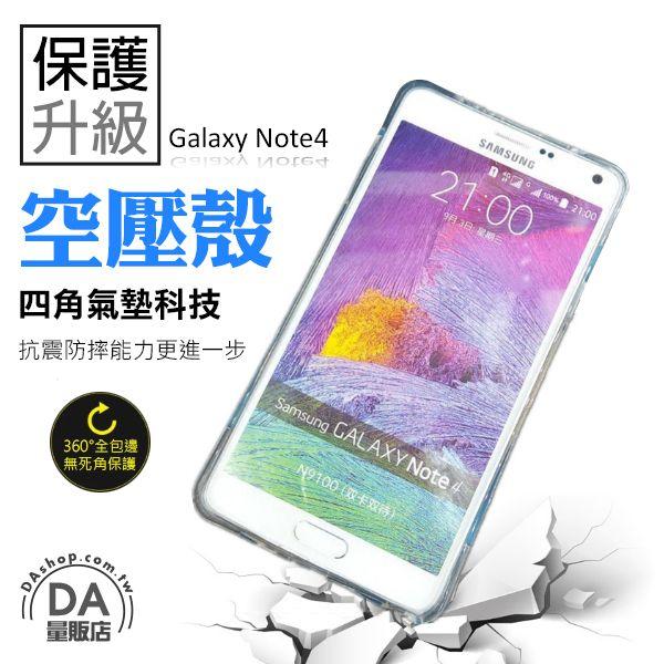 《DA量販店》Samsung note4 氣墊 防震 防摔 防撞 保護套 手機殼 空壓殼(W96-0058)