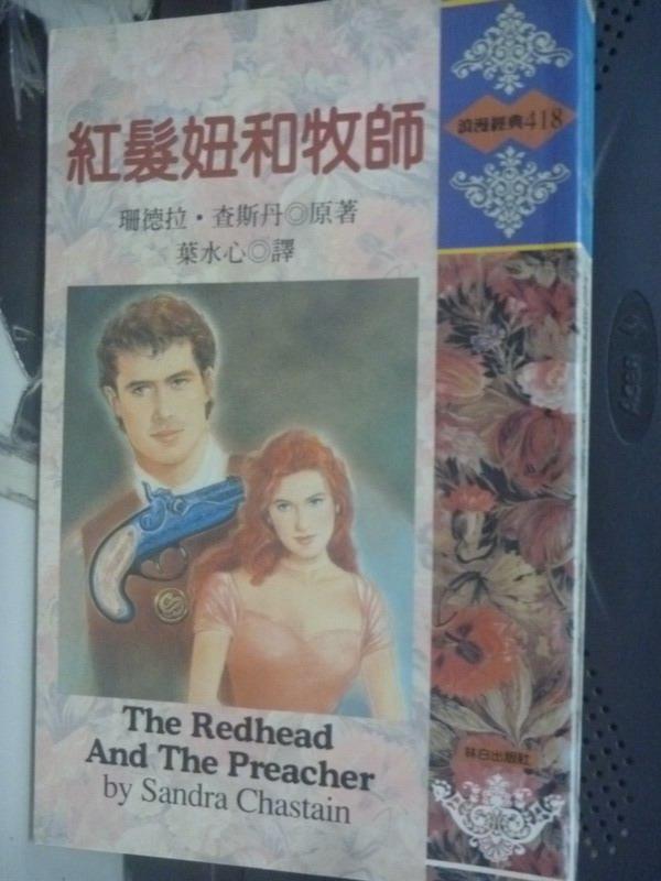 【書寶二手書T6/言情小說_JBC】紅髮妞和牧師_Sandra Castain