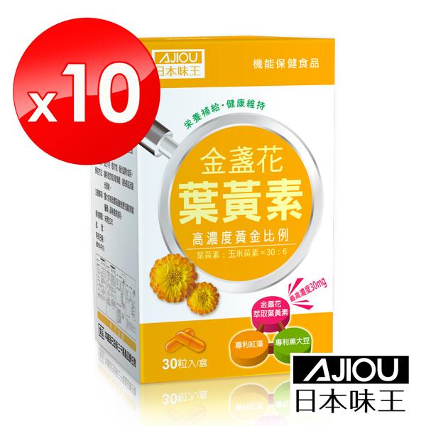 ◆原廠◆日本味王金盞花葉黃素膠囊(30粒╱瓶)X10
