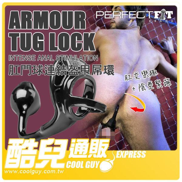 【黑色標準型】美國玩美先生 Perfect Fit Brand 肛門球連結盔甲屌環 ARMOUR TUG LOCK BLACK 美國原裝進口