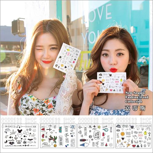 任3件128-嘉蒂斯配件 韓國可愛組圖字母閃電唇印紋身防水貼紙【S0001】4款 現