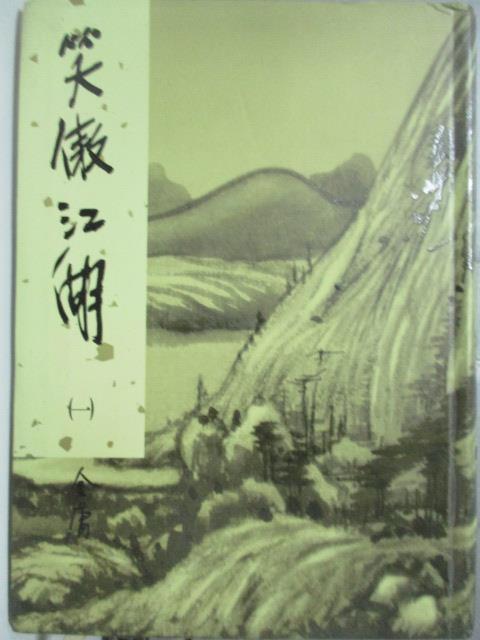 【書寶二手書T1/武俠小說_OAB】笑傲江湖(一)新修版_金庸