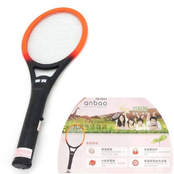 【九元生活百貨】安寶 AB-9903電蚊拍/電池式 補蚊拍