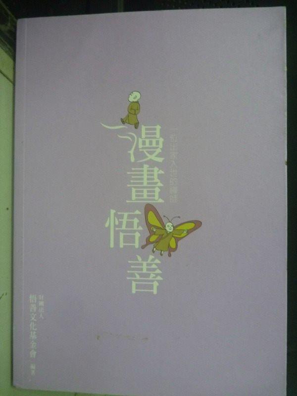 【書寶二手書T8/宗教_IGF】漫畫悟善:一位出家入世的禪師_財團法人悟善文化基金會
