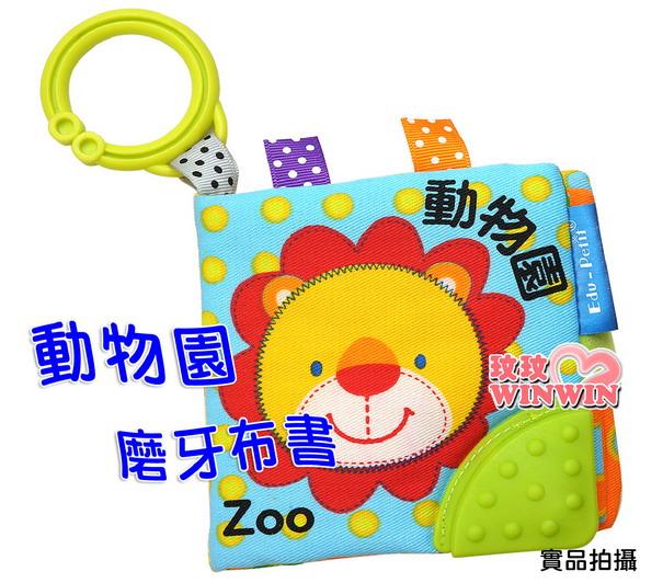風車圖書 動物園 寶寶最愛的磨牙布書~ST安全玩具,通過歐盟安全檢驗的優良布書