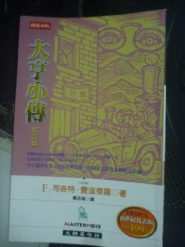 【書寶二手書T9/翻譯小說_IPM】大亨小傳_F.S.費茲傑羅, 喬志高