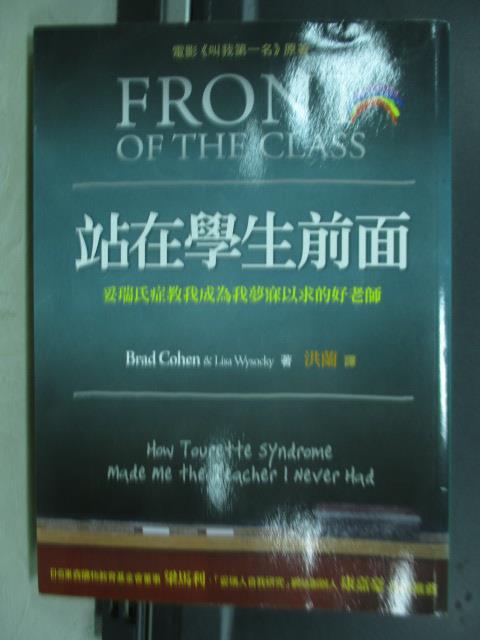 【書寶二手書T3/翻譯小說_IQV】站在學生前面-妥瑞氏症教我成為我夢寐以求的好老師_洪蘭博士