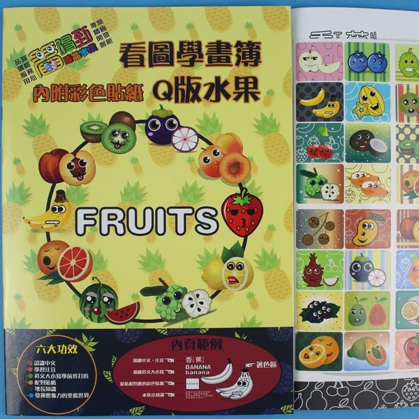 16開看圖學畫簿 Q版水果著色畫冊 著色本MIT製/一本入 定[#39]~畫畫本內附彩色貼紙~益