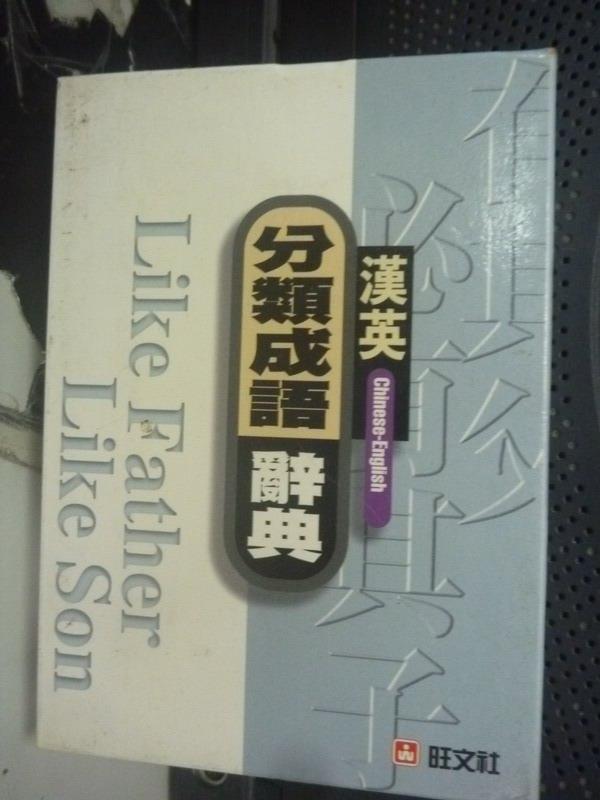 【書寶二手書T5/字典_IOQ】漢英分類成語辭典_旺文社編輯部