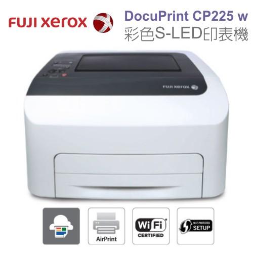 【免運/6期0利率】富士全錄 DocuPrint CP225 w 彩色S-LED無線/有線網路印表機 CP225w