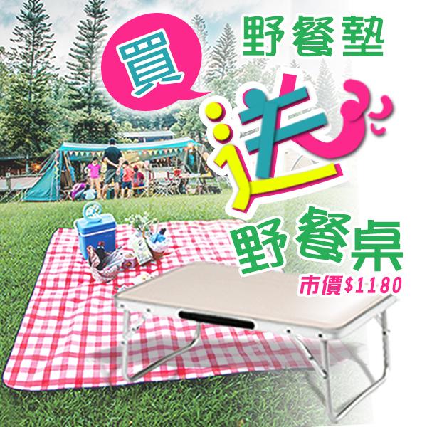 豪華防水野餐墊|高級植絨鋁膜睡墊 (300 x 300 cm) P15727|