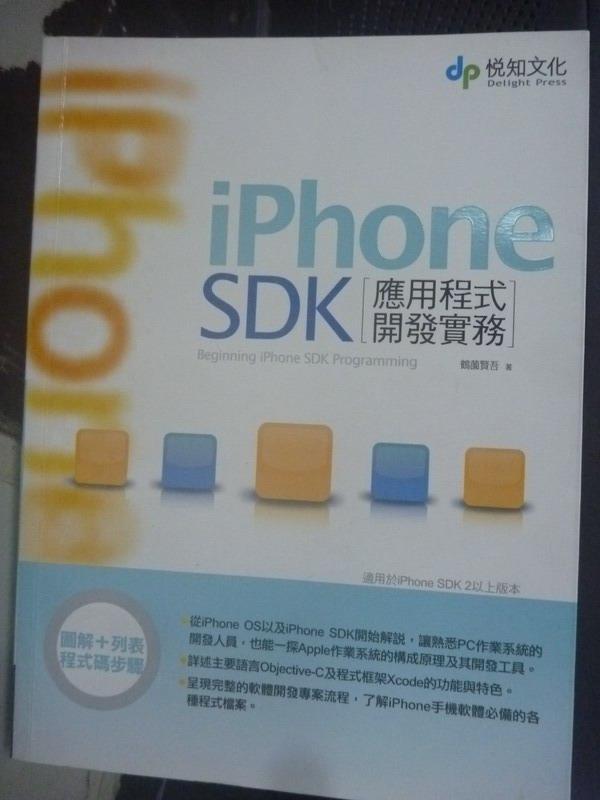【書寶二手書T8/電腦_XBW】iPhone SDK應用程式開發實務_原價550_鶴賢吾