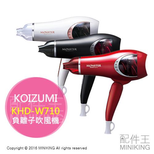 【配件王】代購 KOIZUMI 小泉 KHD-W710 負離子吹風機 雙風扇 大風量 海外對應 三色 勝 W702