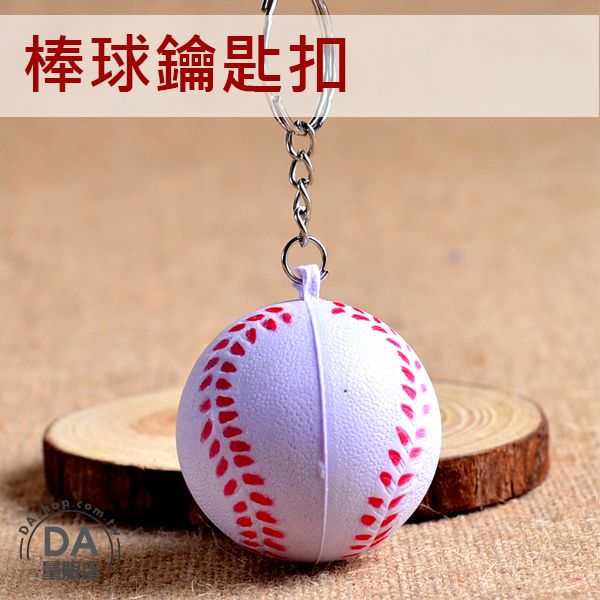 《DA量販店》樂天獨家販售 棒球 造型 鑰匙圈 創意 禮品 贈品 批發(80-2821)