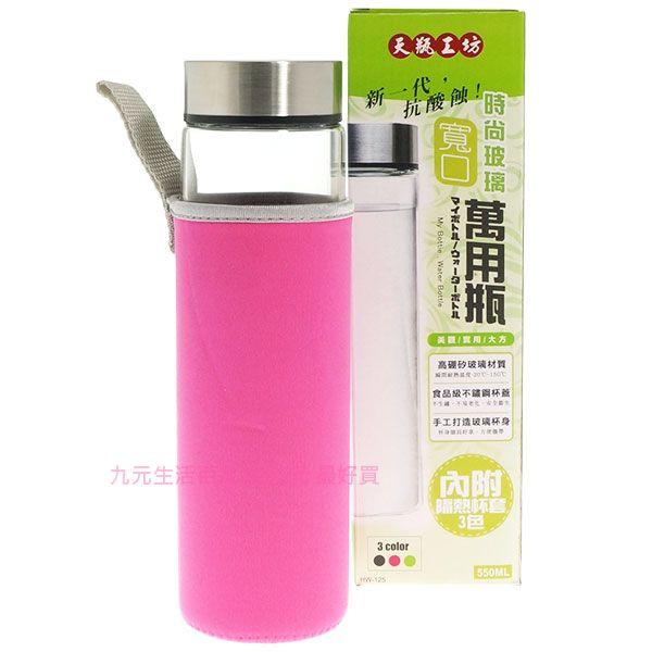 【九元生活百貨】寬口玻璃萬用瓶/550ml #304不鏽鋼 隨身瓶