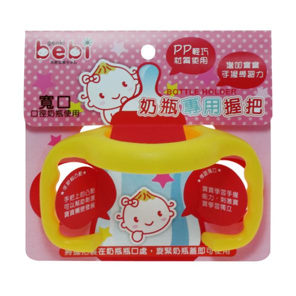 genki bebi 元氣寶寶 奶瓶專用握把-寬口徑