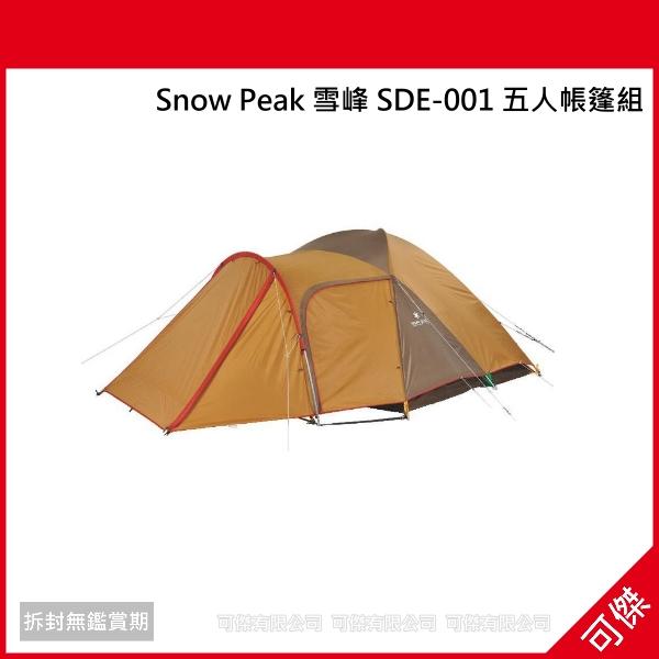 可傑 Snow Peak 雪峰 SDE-001 五人帳篷組 露營 登山 休閒