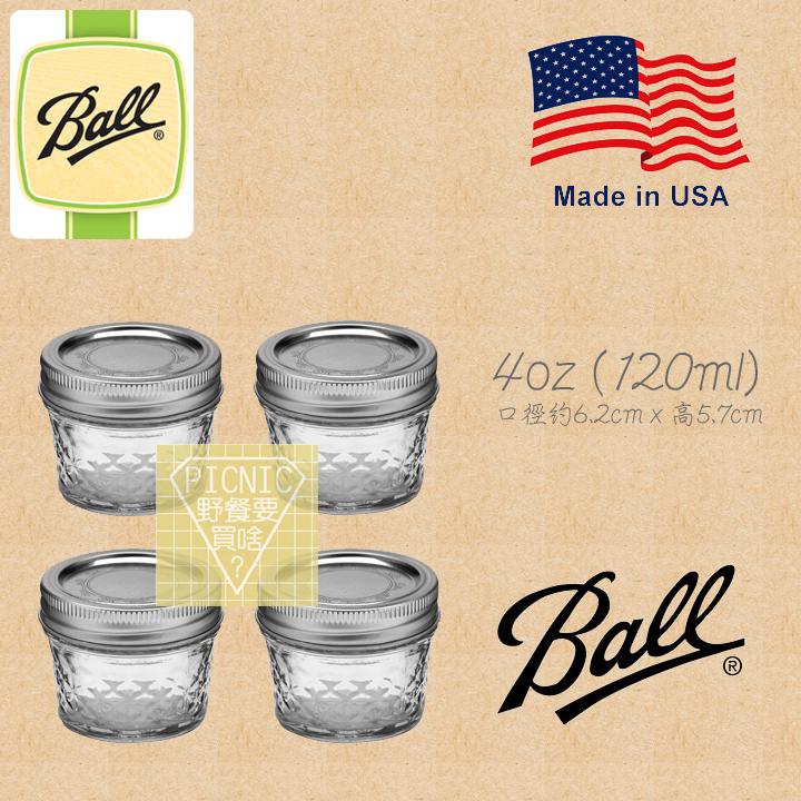 《野餐要買啥》美國百年品牌Ball料理儲物罐梅森瓶 4oz 標口水晶菱格紋果醬瓶
