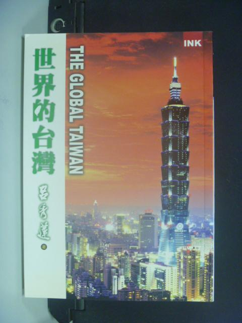 【書寶二手書T5/政治_NGL】世界的台灣 THE GLOBAL TAIWAN_呂秀蓮