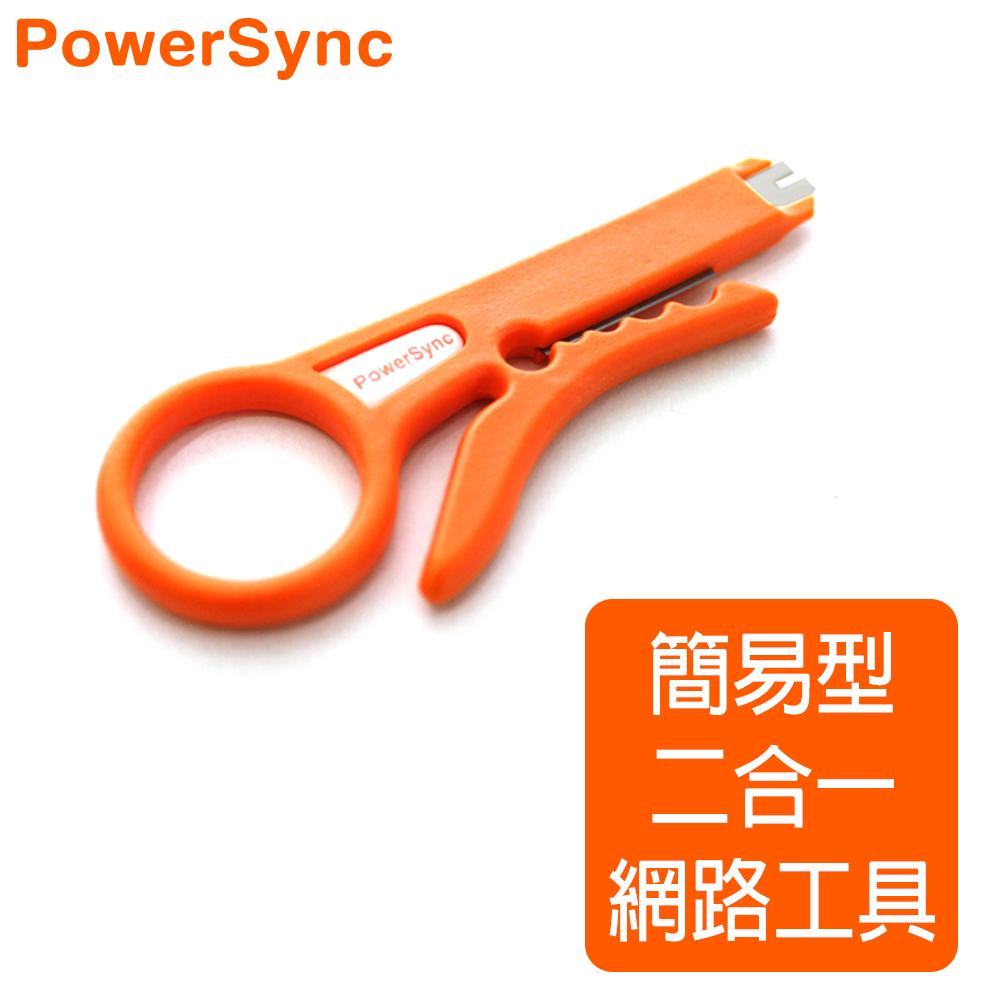 群加 Powersync 多功能網路線剝線鉗(TOOL-G23)
