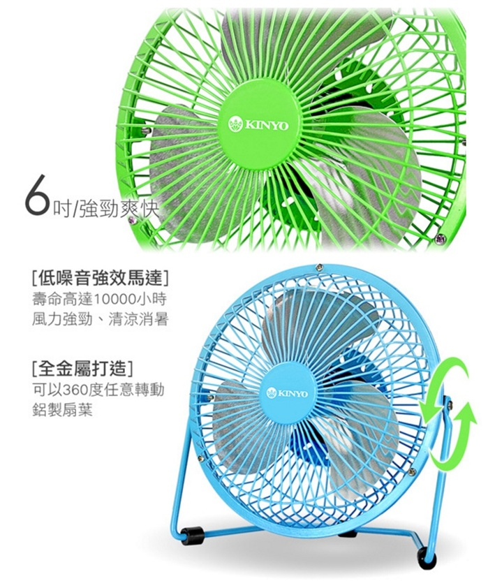 ❤含發票❤【KINYO-USB鋁葉強力風扇(6吋)】❤隨身攜帶電風扇/USB風扇/夏天/涼爽/消暑/超低耗電量❤
