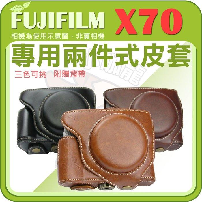 Fujifilm 富士 X70 專用二件式皮套 X70 相機包 皮套 保護套 相機套 相機皮套 復古皮套 附送背帶