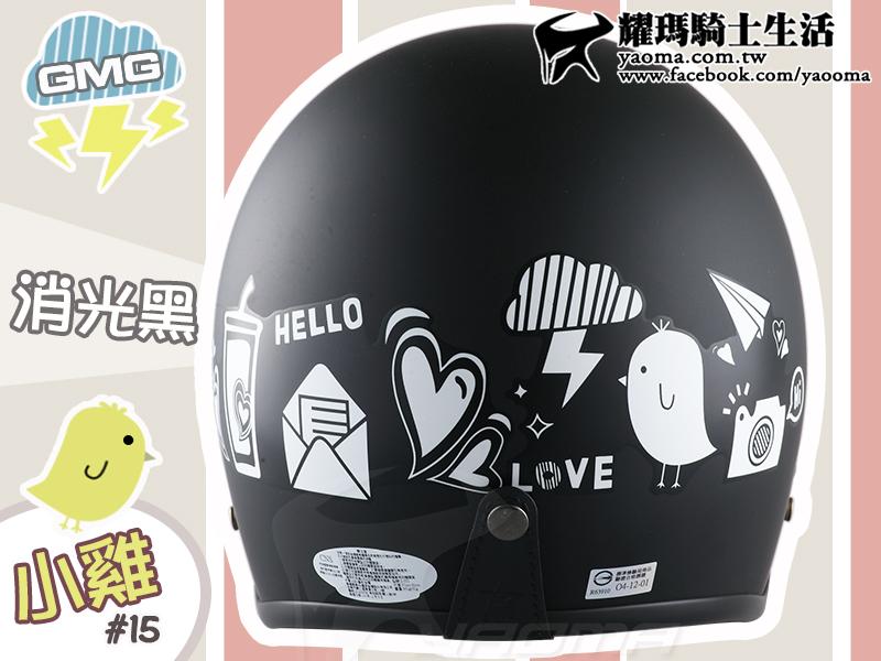 GMG安全帽|Hello 小雞 消光黑 共5色 550/553 #15 復古帽『耀瑪騎士生活機車部品』