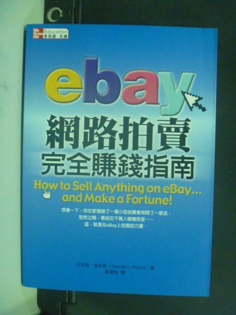 【書寶二手書T1/財經企管_LBS】eBay網路拍賣完全賺錢指南_丹尼斯.普林斯/著