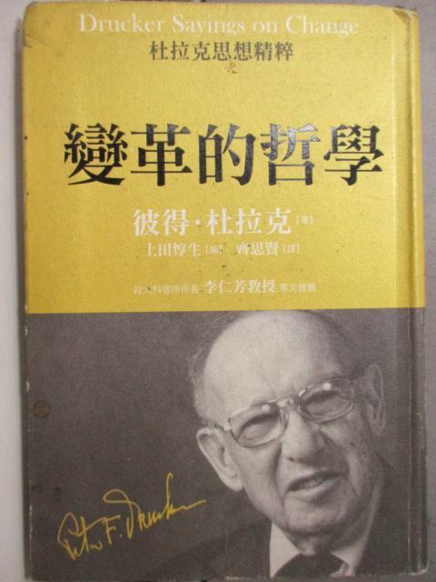 【書寶二手書T1/財經企管_JAR】變革的哲學_上田惇生, 彼得.杜拉克