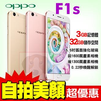 OPPO F1S (3GB/32GB) 攜碼台灣之星4G上網吃到飽月繳$799 手機1元 超優惠