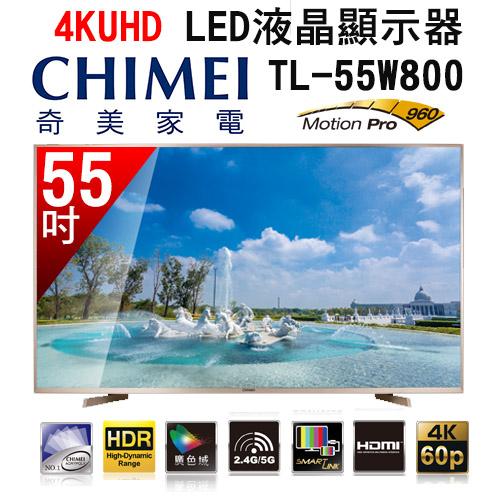 CHIMEI 奇美 55吋 TL-55W800 4KUHD LED 液晶顯示器 + 視訊盒【贈基本桌裝】2016/12/1-2017/2/5 隨貨送6人份奇美電子鍋