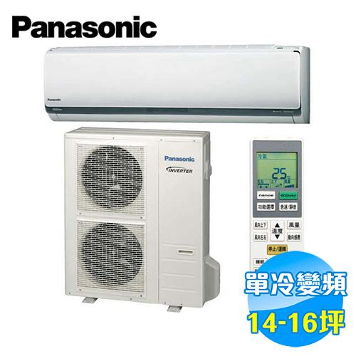 國際 Panasonic 變頻單冷 一對一分離式冷氣 LX系列 CS-LX90A2 / CU-LX90CA2