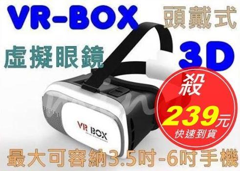 [ mina百貨 ]3D VR BOX 虛擬眼鏡 3D 立體眼鏡 頭戴式眼鏡 手機眼鏡 可容下3.5-6吋手機