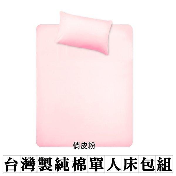 (零碼出清)台灣製造MIT純棉單人床包組【3.5X6.2尺床包+美式信封枕套】簡單色系 百搭素色 透氣舒適 柔軟親膚~華隆寢飾